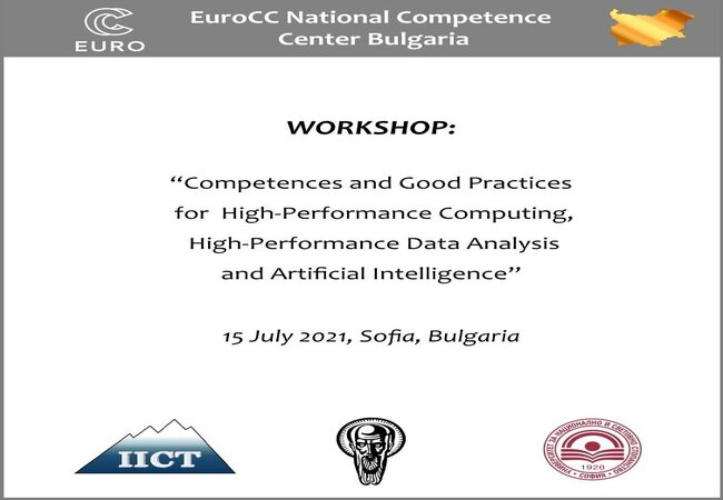 """Workshop """"Competencies and Good Practices in HPC / HPDA/ AI"""""""