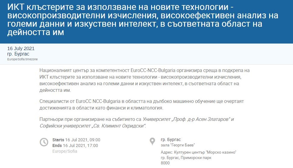 EuroCC-NCC-Bulgaria is organizing a meeting in support of ICT clusters for the use of new technologies – High-Performance Computing
